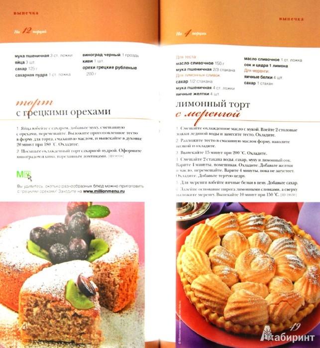 Иллюстрация 1 из 4 для Выпечка и десерты на все случаи жизни | Лабиринт - книги. Источник: Лабиринт