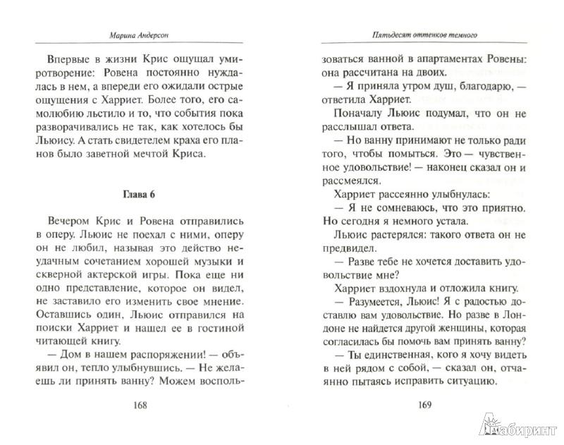 Скачать книгу Пятьдесят оттенков серого в формате FB2 PDF