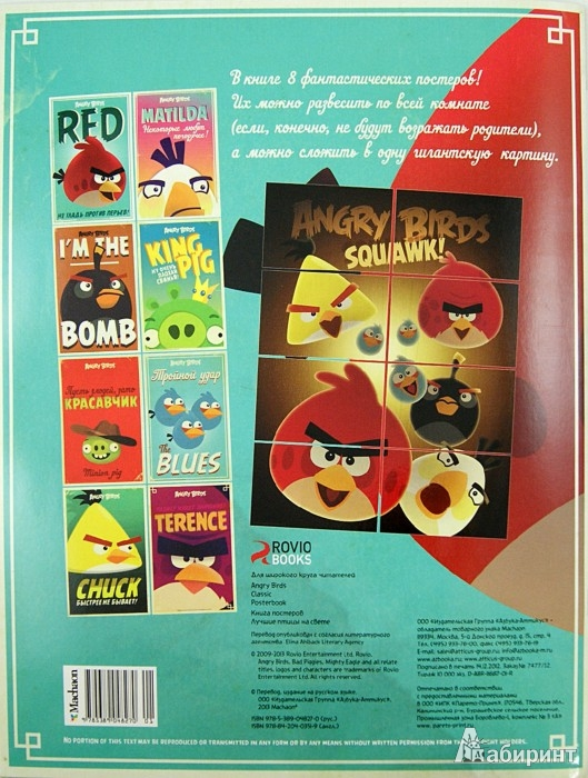 Иллюстрация 1 из 2 для Angry Birds. Лучшие птицы на свете. Книга постеров | Лабиринт - сувениры. Источник: Лабиринт