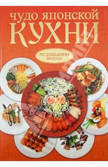 Чудо японской кухниНациональные кухни<br>На страницах этой книги собраны рецепты традиционных японских блюд - суши и роллов. Вы найдете подробные инструкции приготовления классических кушаний. Вы найдете подробные инструкции приготовления классических кушаний, научитесь правильно делать урамаки, темаки и гунканмаки, освоите технику изготовления оригинальных блюд, а также популярных в настоящее время бисквитных роллов.<br>