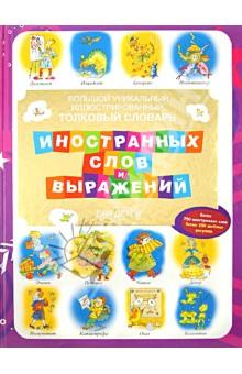 Большой уникальный иллюстрированный толковый словарь иностранных слов и выражений для детей