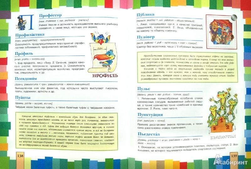 Иллюстрация 1 из 21 для Большой уникальный иллюстрированный толковый словарь иностранных слов и выражений для детей   Лабиринт - книги. Источник: Лабиринт