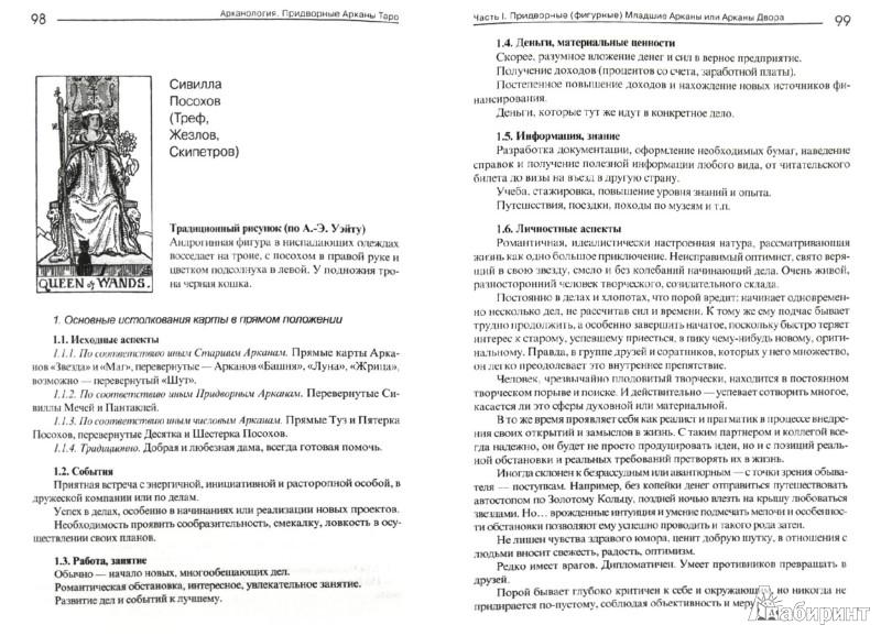 Иллюстрация 1 из 24 для Арканология. Придворные Арканы Таро. Аспекты истолкований и соответствий - Феликс Эльдемуров   Лабиринт - книги. Источник: Лабиринт