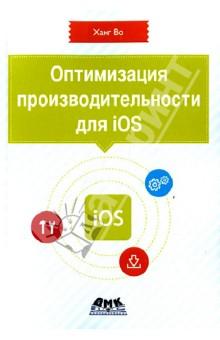 Оптимизация производительности приложений для iOS. Для профессионаловПрограммирование<br>Книга демонстрирует, как совершенствовать, увеличивать и оптимизировать производительность приложений для операционной системы iOS.<br>Вы быстро научитесь создавать быстрые и отзывчивые приложения, пригодные для распространения на коммерческой основе. Эта книга охватывает множество общих и вместе с тем сложных проблем, возникающих при оптимизации производительности приложений для iPhone и iPad, и подробно описывает, как эффективно их решать. Она содержит массу практических знаний, приемов, советов и рекомендаций, которые помогут вам преуспеть в конкурентном мире разработки приложений для iOS.<br>Издание предназначено для программистов разной квалификации, разрабатывающих мобильные приложения под iOS.<br>