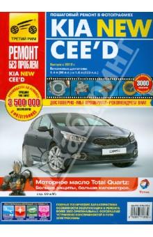 Kia Cee'd. Руководство по эксплуатации, техническому обслуживанию и ремонту