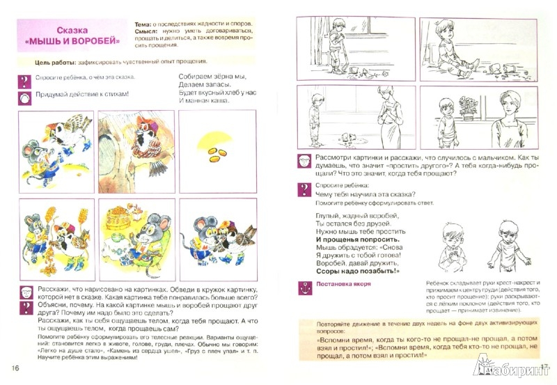 Иллюстрация 1 из 17 для Живем в радости. Рабочая тетрадь для детей 3-4 лет - Валентина Онишина | Лабиринт - книги. Источник: Лабиринт