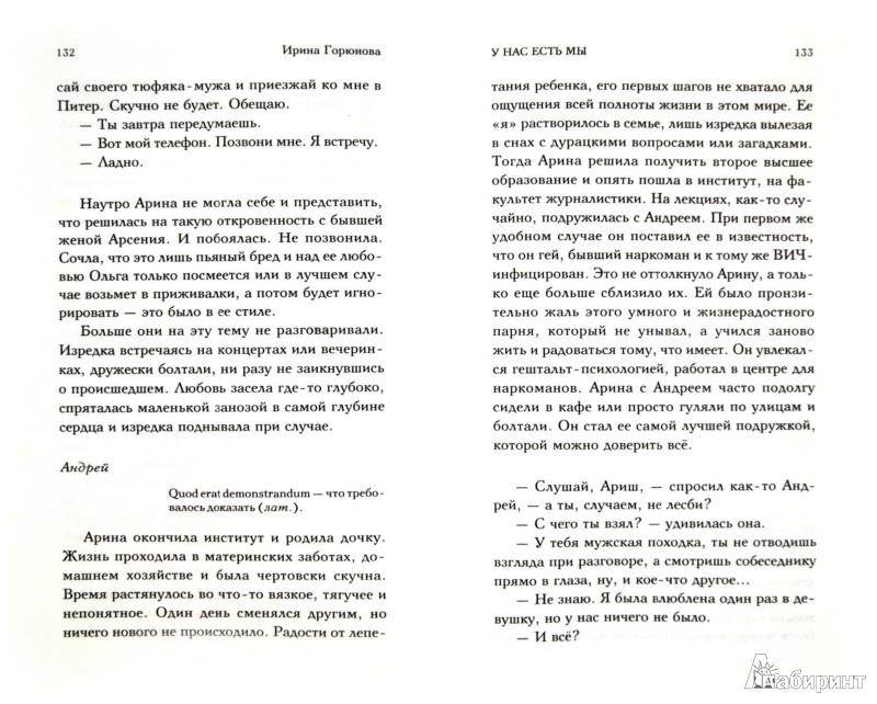 Иллюстрация 1 из 16 для У нас есть мы - Ирина Горюнова   Лабиринт - книги. Источник: Лабиринт