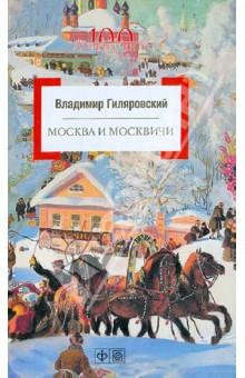 москва и москвичи гиляровский слушать онлайн
