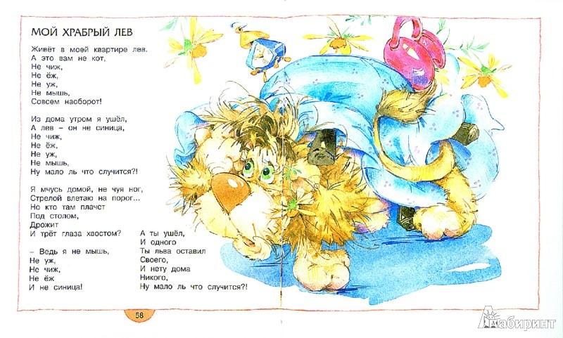 Иллюстрация 1 из 42 для Жили-были пони. Стихи - Ирина Пивоварова | Лабиринт - книги. Источник: Лабиринт