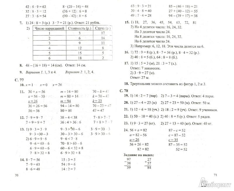 Спиши ру по математике 3 класс задача