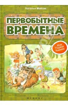 Мойсик Наталья Первобытные времена