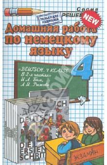 Немецкий язык. 4 класс. Домашняя работа к учебнику И.Л. Бим и др