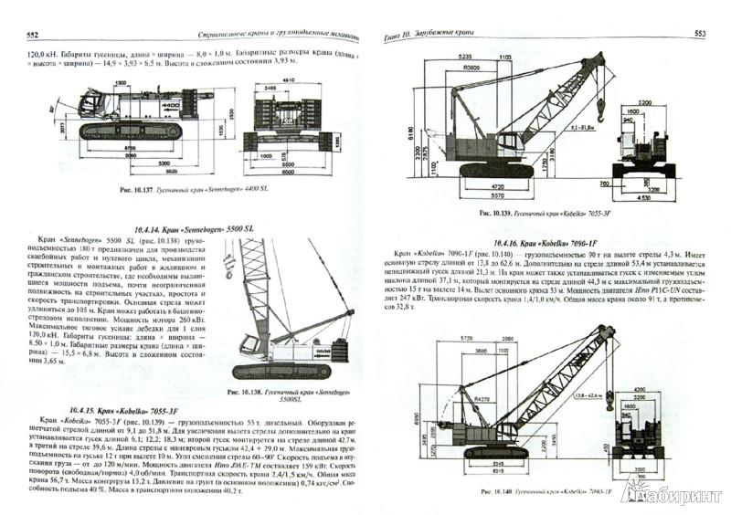 Иллюстрация 1 из 18 для Строительные краны и грузоподъемные механизмы - Александр Кирнев | Лабиринт - книги. Источник: Лабиринт