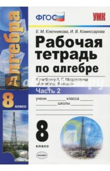 Алгебра 7 Класс Задачник Мордковича ГДЗ