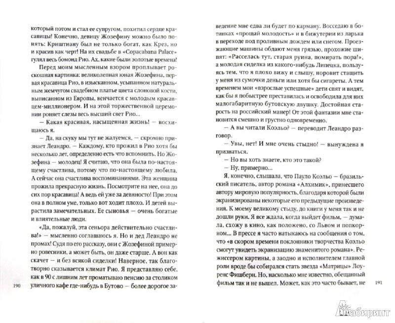 Иллюстрация 1 из 7 для Десять дней в Рио - Жанна Голубицкая | Лабиринт - книги. Источник: Лабиринт