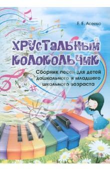 Асеева Елена Евгеньевна Хрустальный колокольчик. Сборник песен