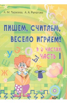 Тарасова Анна Михайловна, Рычагова Алла Анатольевна Пишем, считаем, весело играем! В 2-х частях. Часть 1