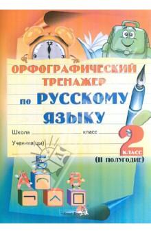 Русский язык. 2 класс. 2 полугодие. Орфографический тренажер