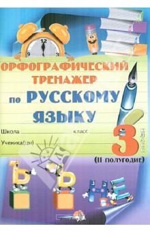 Орфографический тренажер по русскому языку. 3 класс. 2 полугодие. Практикум для учащихся