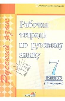 Русский язык. 7 класс. 2 полугодие. Рабочая тетрадь
