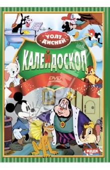 Уолт Дисней. Калейдоскоп (DVD)