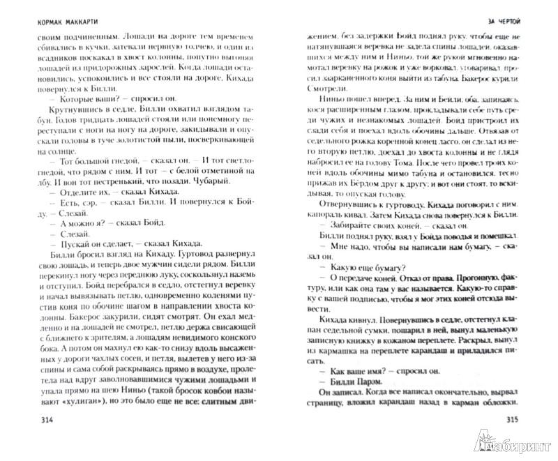 Иллюстрация 1 из 7 для За чертой - Кормак Маккарти | Лабиринт - книги. Источник: Лабиринт