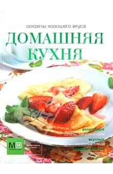 Домашняя кухняОбщие сборники рецептов<br>Мир ароматных специй, поджаристых блинчиков с неожиданными начинками, эксклюзивных домашних тортов, ярких баночек с вареньями и восхитительно пахнущих горячих мясных блюд - это мир семейного уюта и благополучия, символом которого является домашняя кухня.<br>