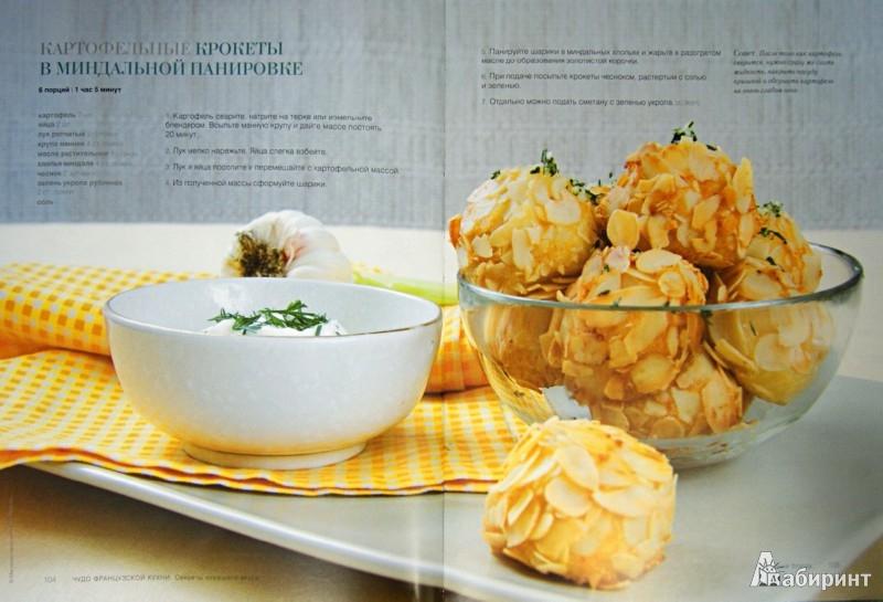 Иллюстрация 1 из 54 для Чудо французской кухни | Лабиринт - книги. Источник: Лабиринт