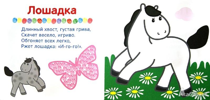 Иллюстрация 1 из 18 для Рисуем пальчиками. В деревне - Бурмистрова, Мороз | Лабиринт - книги. Источник: Лабиринт