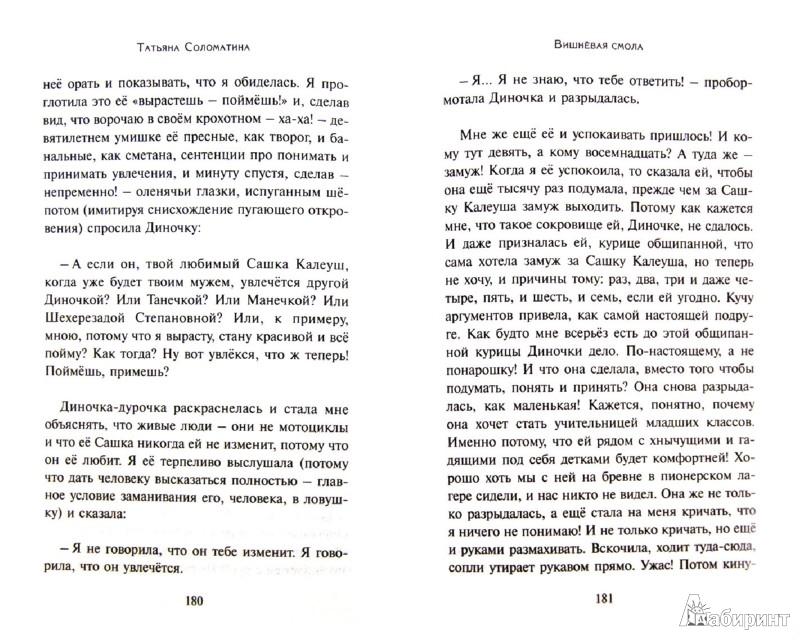Иллюстрация 1 из 9 для Вишневая смола - Татьяна Соломатина | Лабиринт - книги. Источник: Лабиринт