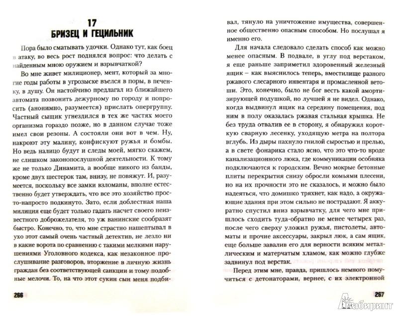 Иллюстрация 1 из 14 для Стеклянный дом - Сергей Устинов | Лабиринт - книги. Источник: Лабиринт