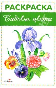 """Раскраска """"Садовые цветы"""""""