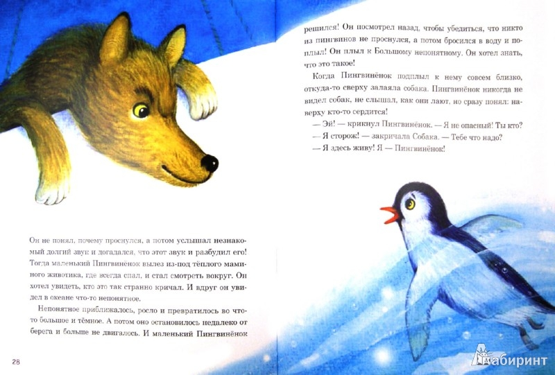 Иллюстрация 1 из 39 для Мама для мамонтенка - Дина Непомнящая | Лабиринт - книги. Источник: Лабиринт
