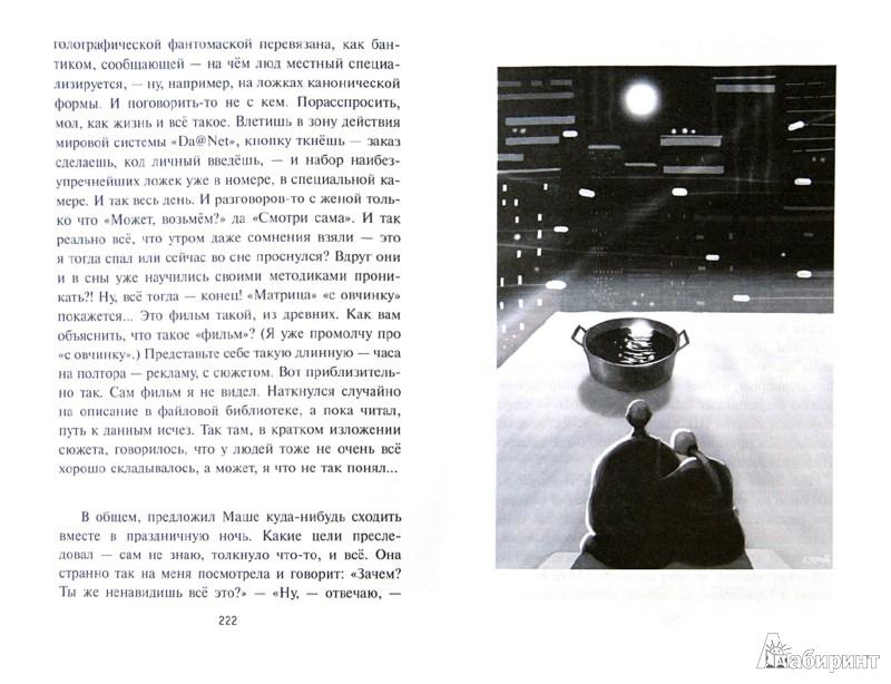 Иллюстрация 1 из 7 для От мужского лица - Татьяна Соломатина   Лабиринт - книги. Источник: Лабиринт