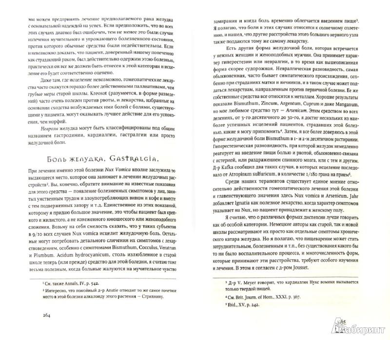 Иллюстрация 1 из 12 для Руководство к лечению болезней по способу Ганемана - Ричард Юз   Лабиринт - книги. Источник: Лабиринт
