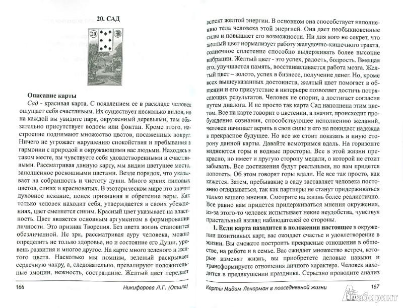 Иллюстрация 1 из 6 для Карты Мадам Ленорман в повседневной жизни. Полное практическое руководство и сочетание 36 карт - Отила | Лабиринт - книги. Источник: Лабиринт