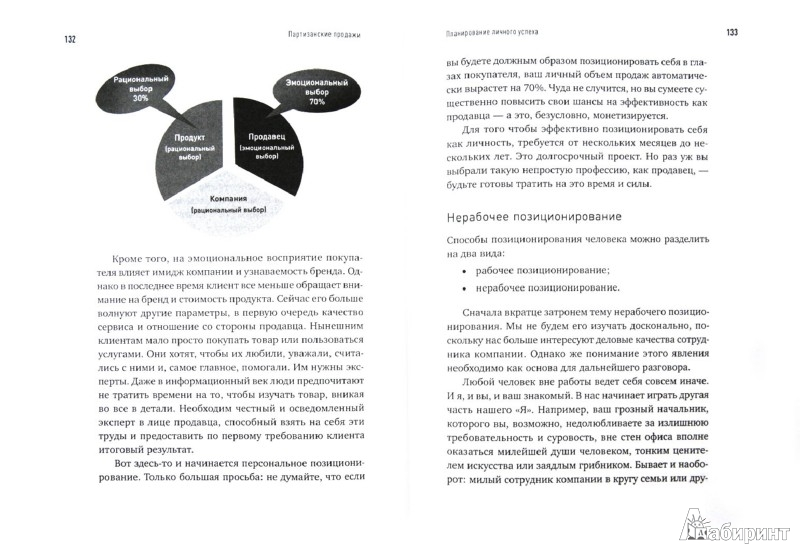Иллюстрация 1 из 18 для Партизанские продажи. Как увести клиента у конкурентов - Мурат Тургунов | Лабиринт - книги. Источник: Лабиринт
