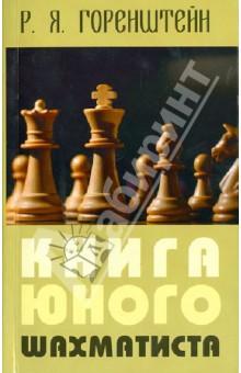 Горенштейн Рафаил Яковлевич Книга юного шахматиста