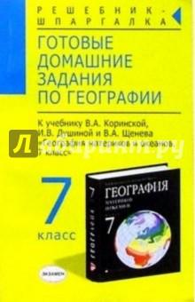 География 8 Класс ГДЗ Алексеев Низовцев