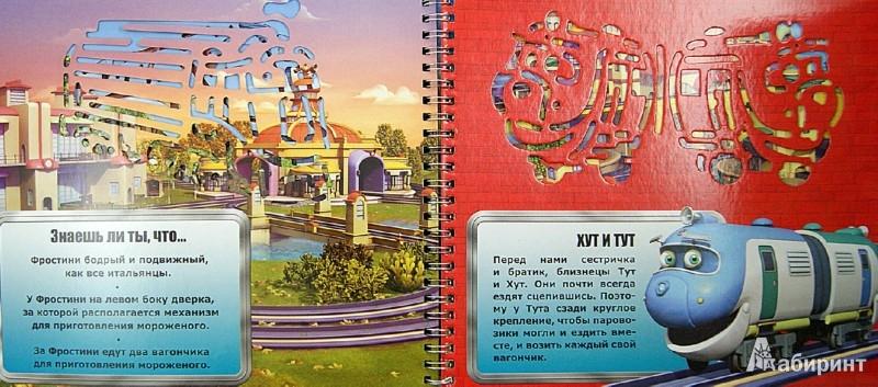 Иллюстрация 1 из 8 для Паровозик Чаггингтон.  Книжка с набором трафаретов   Лабиринт - книги. Источник: Лабиринт