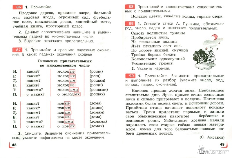 Полякова русский язык 4 класс решебник 1 часть рабочая тетрадь.