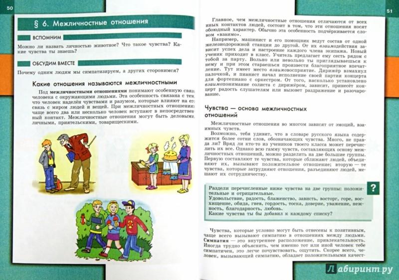 Иллюстрация 1 из 33 для Обществознание. 6 класс. ФГОС. (+CD) - Виноградова, Иванова, Городецкая | Лабиринт - книги. Источник: Лабиринт