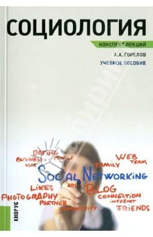 Обложка книги Социология. Конспект лекций