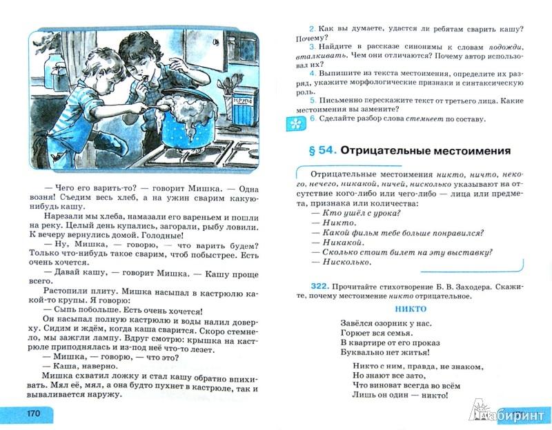 8 русскому инновационная школа по гдз класс