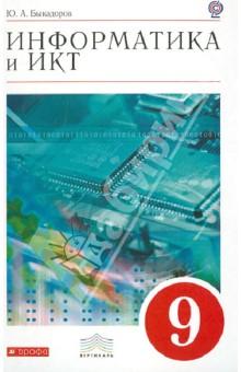 Информатика и ИКТ. 9 класс. Учебник. ВЕРТИКАЛЬ. ФГОС (+CD)