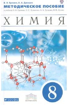 Обложка книги Химия. 8 класс. Методическое пособие. Вертикаль. ФГОС