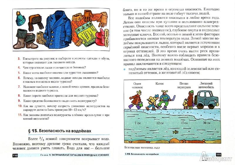 Биболетова рабочая тетрадь 3 класс читать