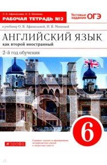 6 класс английский язык афанасьева решебник