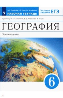 География. 6 класс. Землеведение. Рабочая тетрадь к учебнику О. А. Климановой. Вертикаль. ФГОС