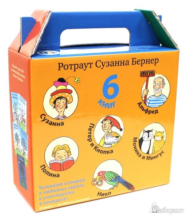 """Иллюстрация 1 из 36 для Подарочный чемоданчик """"Истории городка"""". Комплект из 6 книг - Ротраут Бернер   Лабиринт - книги. Источник: Лабиринт"""